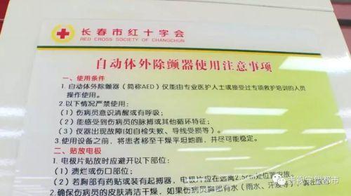 """在长春这些地方,20台防猝死""""救命神器""""已投放!"""