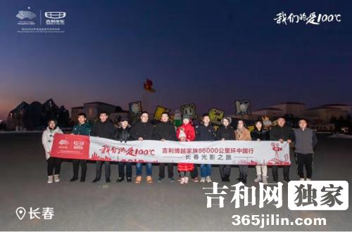 #我们的爱100°C#吉利博越家族56000公里环中国行-长春光影之旅