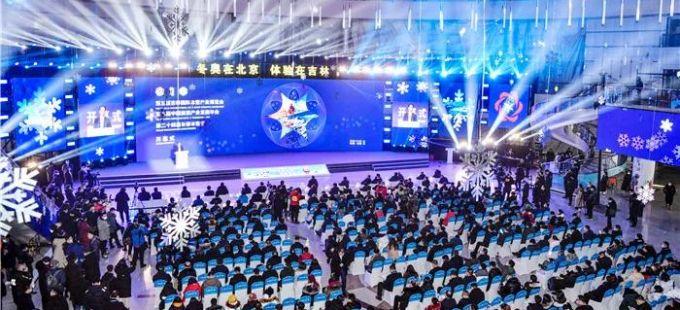 第五届吉林国际冰雪产业博览会暨第二十四届长春冰雪节正式启动
