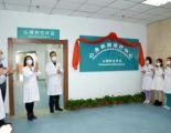 长春市第六医院心理科五疗区—心身疾病诊疗中心成立啦