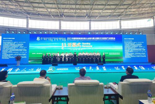 内蒙古国际文旅产业博览会启幕 全国64个城市共襄文旅盛宴