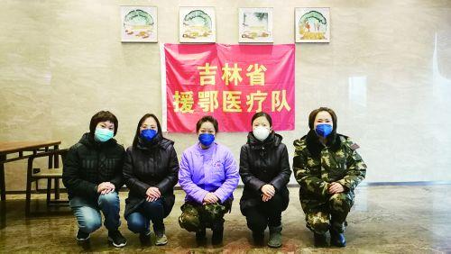 吉林省第一批援鄂医疗队感控小组成员
