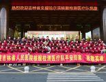 吉林省人民医院欢迎支援哈尔滨医疗队156名英雄回家