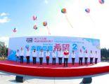 传播健康理念 引领健康生活方式 第二十三届希望马拉松(长春行)—— 为癌症患者及癌症研究义跑活动成功举行