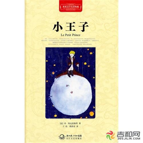 《小王子》封面-六一 儿童图书推荐之 小王子