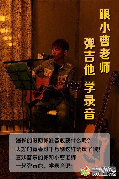 小先生吉他谱-的你一起和小曹老师弹吉他、学录 90年出生,爷爷是一位音乐教师,