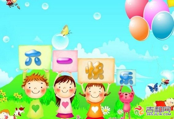 世界各国人民怎么过六一国际儿童节?各具特色!