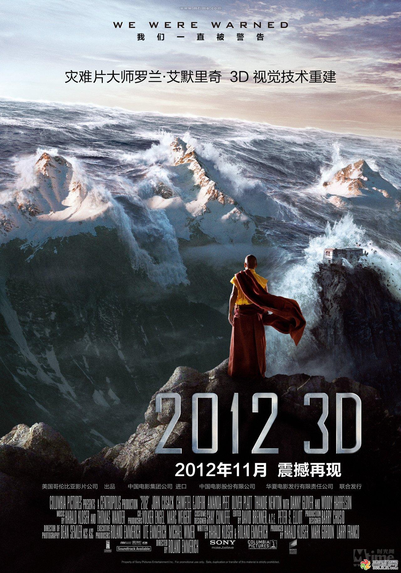 电影上映时间查询_电影3D版《2012》上映时间、剧情介绍及预告片_长春影讯_吉和网