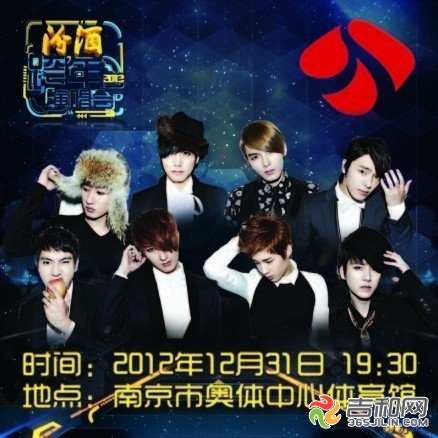 江苏卫视2013年跨年演唱会 周杰伦王力宏等众星云集