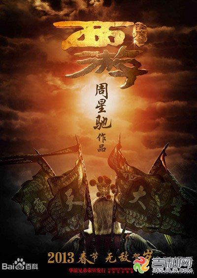 电影《西游降魔篇》海报-2013年情人节电影档期 2013年情人节上映电