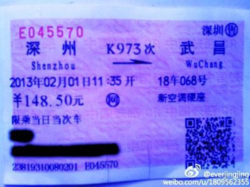吉林到深圳火车