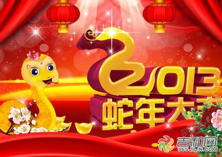 2013年春节短信祝福 最搞笑的蛇年春节祝福语