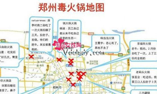 郑州毒火锅分布图 中国毒图:癌症村 大米污染分布图(2