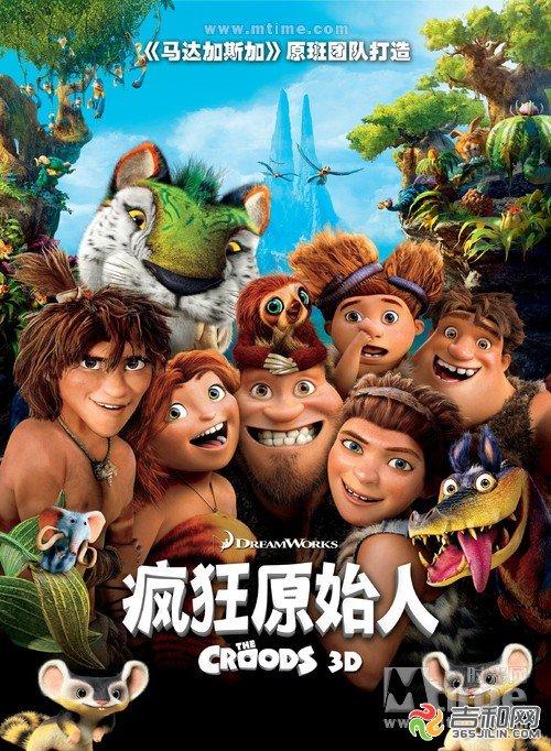 电影《疯狂原始人》4月20日上映 剧情及预告片