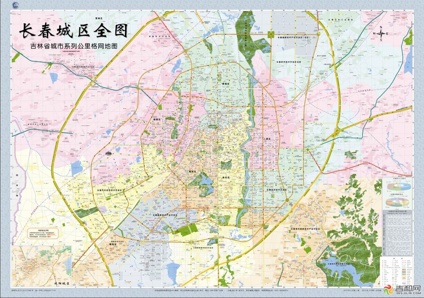 近日,吉林省基础地理信息中心编制完成的新版《吉林省地图》和《长春城区全图》超大全开版面系列挂图正式出版发行。      《吉林省地图》和《长春城区全图》使用最新的基础地理信息数据和最先进的制图技术编制完成,首次采用超大全开版面,分为装裱画框和挂杆地图两种形式,集实用性和艺术性于一体。这套地图全面、翔实地将吉林省基础设施、自然景观、旅游景点、交通、水系等要素以简明、直观的地图语言表现出来,是为政府办公、城市规划、百姓出行提供地理信息服务的优质地图产品。      《吉林省地图》比例尺为1:70万,内容包