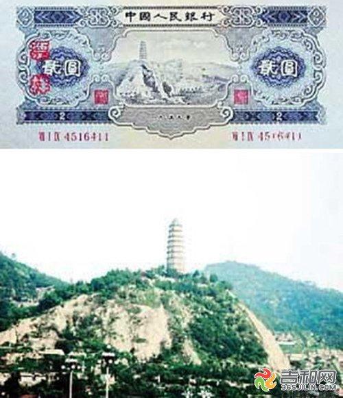 第二套人民币2元背面延安宝塔山