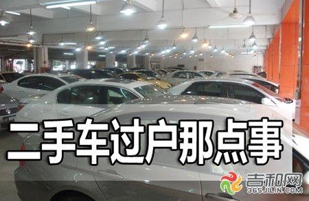 ...长春市公安局交警支队车辆管理所的工作人员称二手车交易必...