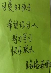 东亚课本PK赛第二期小学组:难忘的路路作文_苏教版年级四小学老师语文图片