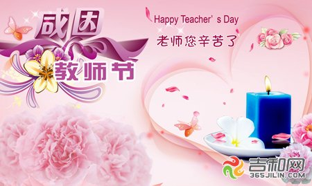 教师节拟改9月28日 长春严禁教师收礼品礼金(资料图 ...