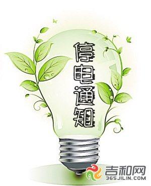 长春停电通知 11月4日 5日城郊部分地区计划停电信息
