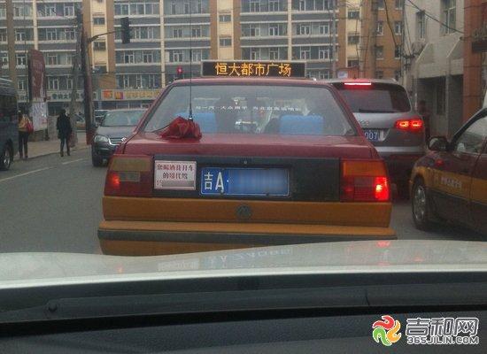长春出租车; 长春出租车司机兼职代驾 车身贴霸气广告语_长春_吉和网图片