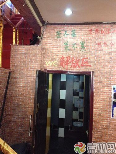长春红色主题饭店 厕所叫解放区收银台叫指挥部图片